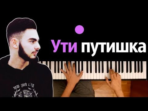 KONFUZ - УТИ ПУТИШКА ● караоке | PIANO_KARAOKE ● ᴴᴰ + НОТЫ & MIDI