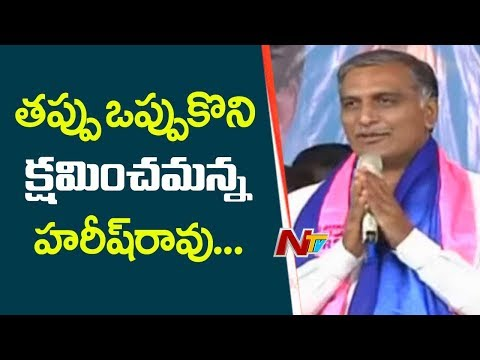Harish Rao Apologise to Party Activists in Siddipet Public Meeting