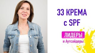 33 Солнцезащитных Крема 2018 - список лидеров и аутсайдеров