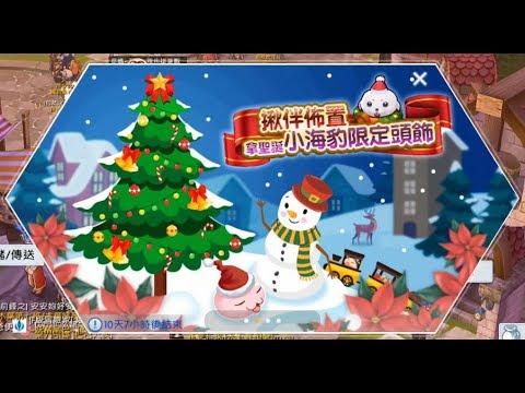 【RO仙境傳說】揪伴佈置聖誕小海豹頭飾免費領取方法與裝備精煉與強化!
