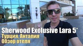 Sherwood Exclusive Lara 5*. Турция, Анталия, Лара