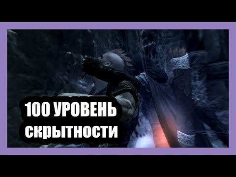 Скрытность до 100 уровня в Хелгене. Самый быстрый способ прокачать скрытность в Skyrim
