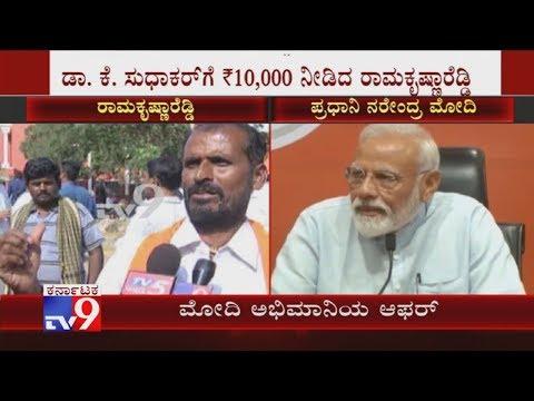 Modi Fan Offer To BJP Candidates: I Will Give Election Deposit Money; Modi Fan Ramkrishna Reddy