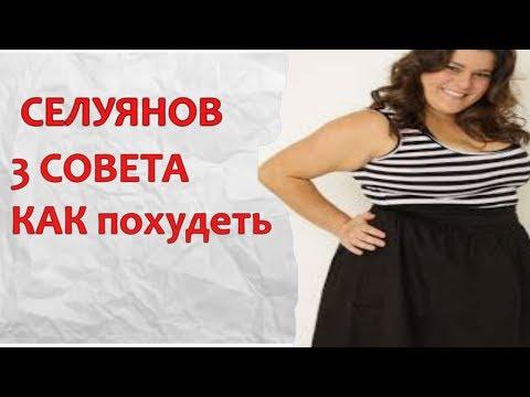 Похудеть с 56 до 52