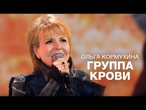 Ольга КОРМУХИНА - ГРУППА КРОВИ (Виктор Цой)   Будем жить, 2018