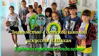 Детская школа искусств. Художественное отделение