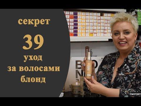 Секреты колориста от  Тани Шарк. Секрет № 39. Уход за волосами блонд.