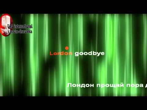 Кар Мен Лондон гудбай  karaoke