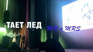 "Вероника Коваленко. Тает лед. Конкурс ""MR & MS"" в КНТЕУ"
