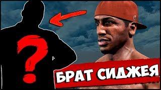 GTA 5 - НАЙДЕН БРАТ СИДЖЕЯ! / КТО ТАКОЙ БРАЙАН? / ФРАНКЛИН - БРАТ СИДЖЕЯ?