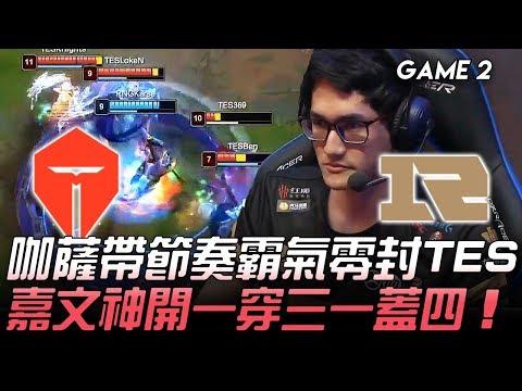TES vs RNG Karsa帶節奏完控三火龍 嘉文神開一穿三一蓋四!Game 2