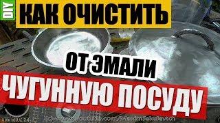 Как Удалить Эмаль с Чугунной Посуды