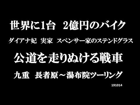 [#2019-9] Vストローム250 長者原・由布院ツー 2億円のバイク