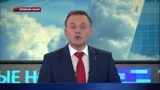 Главные новости. Выпуск от 22.05.2017
