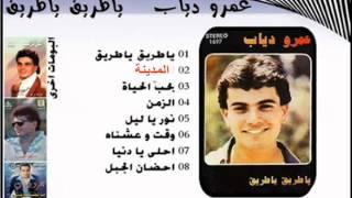 عمرو دياب - المدينة / Amr Diab - El madina