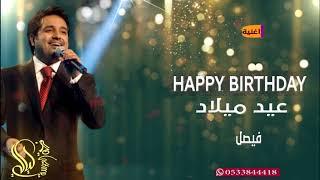 تحميل اغاني اغنية عيد ميلاد باسم فيصل مجانية بدون حقوق راشد الماجد MP3