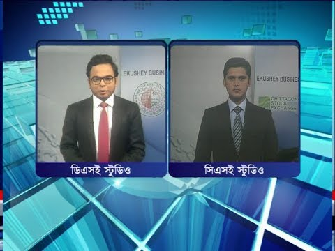 Ekushey business || বাণিজ্য সংবাদ || 15 January 2020 || ETV Business