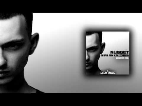 Nugget–Делай так как хочешь [Brastaxx prod.]
