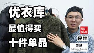 2019秋冬优衣库最值得购买的10件单品