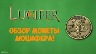 Монета Люцифера / Coin Lucifer / #Люцифер #Lucifer