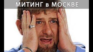 Митинг в Москве мусульмане и Кадыров кричат . . . Видео  У посольства Мьянма Новости.