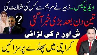 ویڈیو کیس۔ زبیر نے مریم سے پارٹی لیڈر کی شکایت کردی۔ تین دن بعد بڑی خبر۔