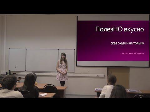 Лекция про здоровое питание и кулинарию 20.04.2016