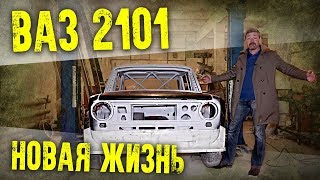 ВАЗ 2101 | Копейка на прокачку – Тюнинг ВАЗ 2101 (Жигули, Копейка, Пятерка) | Про Автомобили