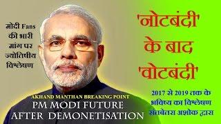 नोटबंदी के बाद पीएम मोदी का भविष्य MUST WATCH PREDICTION ON PM NARENDRA MODI FOR 2017