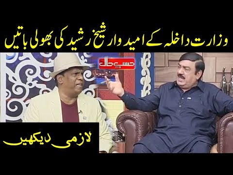 Sheikh Rasheed Special Interview with Junaid Saleem – Hasb e Haal – Dunya News