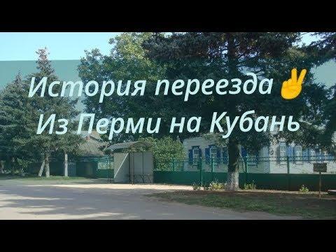 История переезда из Перми на Кубань. Отзыв о видео обзорах.