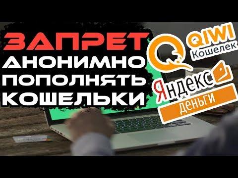 В России запретят электронные кошельки Qiwi и Яндекс Деньги