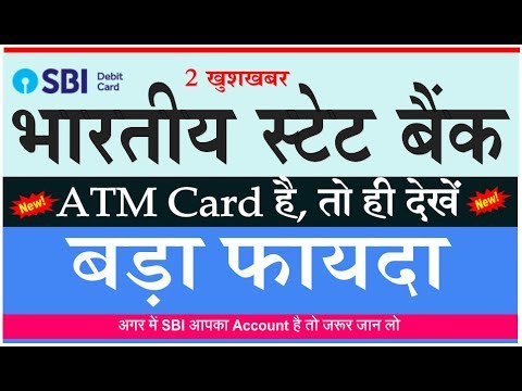 SBI Latest Breaking News Today -2 Big Latest News Update  State Bank of India SBI customers in Hindi