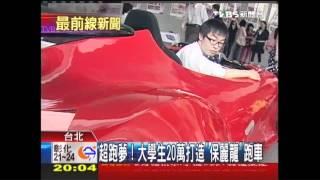 超跑夢! 大學生20萬打造「保麗龍」跑車