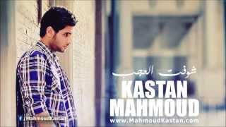 تحميل اغاني Mahmoud Kastan Shoft El Agab محمود كاستن شوفت العجب MP3