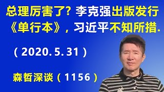 总理厉害了?李克强《单行本》出版发行,习近平不知所措.(2020.5.31)