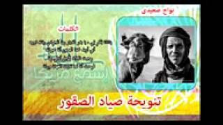 تحميل اغاني نواح صياد الصقور كامل بداية موسيقى فيلم الهروب لأحمد زكى نادر MP3