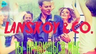 Lanskoy & Co - Ты нравишься мне - OST Филфак  ( Official Audio 2017 )