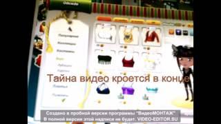 Аватария! Как купить одежду бесплатно!!!!