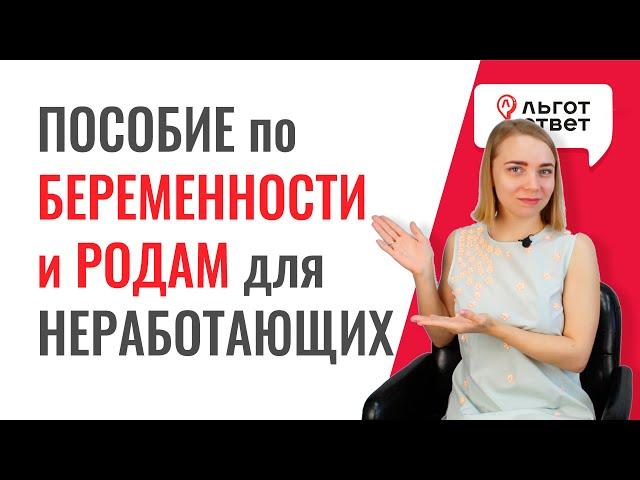 Пособие по БиР неработающим женщинам