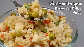 जौ का दलिया वेज पुलाव । Barley Veg Daliya | Barley Porridge Recipe for weight loss | Jau ka Daliya
