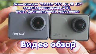 "Экшн-камера ""AKASO V50 Pro SE 4K"" водонепроницаемая. Видео"