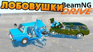 Лобовушки, Кто Дольше Продержится - BeamNG.drive
