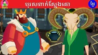 រឿងនិទាន បុរសពាក់ស្នែងគោ Horns Mantokata Khmerkhmer Cartoon