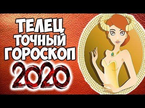 ТЕЛЕЦ САМЫЙ ТОЧНЫЙ ГОРОСКОП НА 2020 ГОД КРЫСЫ