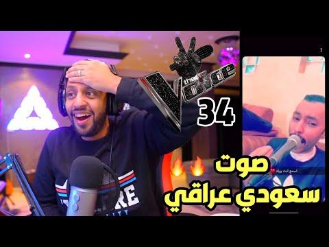 ردة فعل ابو كيان فويس الحلقة 34 ، صوت سعودي عراقي عجييييب🔥