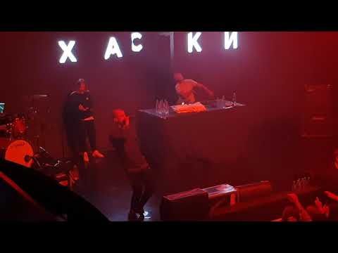 ХАСКИ - Ай - ЛП(В)Л Тур @ Red Club - Москва 30 сентября 2017