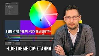 [ Видео Урок] Сементий Лобач: «Основы Цвета» Цветовые сочетания