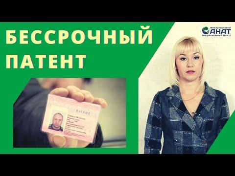 Как оформить бессрочный патент для работы в России.