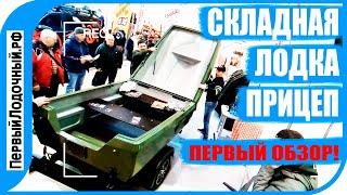Складная лодка-прицеп. ВсеРоссийская премьера.